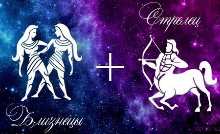 Стрелец совместимость знака в любви и браке