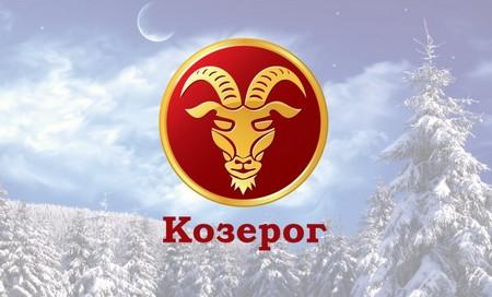 Гороскоп для Козерога на май 2020 года