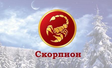 Гороскоп на май 2020 года для Скорпионов
